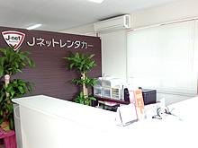 Jネットレンタカー 久留米店