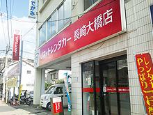 Jネットレンタカー 長崎大橋店