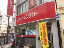 Jネットレンタカー 長崎駅北店(長崎宝町)