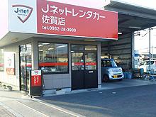 Jネットレンタカー 佐賀店